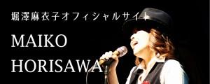 歌手堀澤麻衣子_公式サイト
