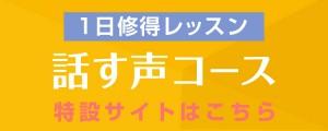 アマートムジカ_話す声サイト