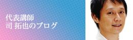 司拓也_アメブログ