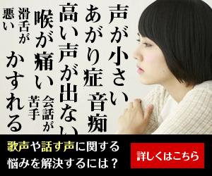 アマートムジカ ボイス&メンタルトレーニングスクール 東京・大阪・横浜・名古屋